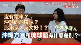 沖繩人說日文或?在台沖繩人說沖繩生活的心得![ウチナーンチュ子弟等留学生][中文字幕]