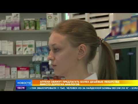 Аптеки обяжут предлагать более дешевые лекарства вместо дорогих аналогов