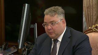 Губернатор Ставрополья доложил о социально-экономическом положении в регионе.
