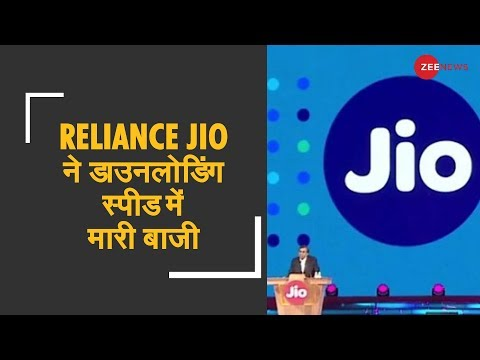 Reliance Jio tops 4G download speed  Reliance Jio ने डाउनलोडिंग स्पीड में मारी बाजी
