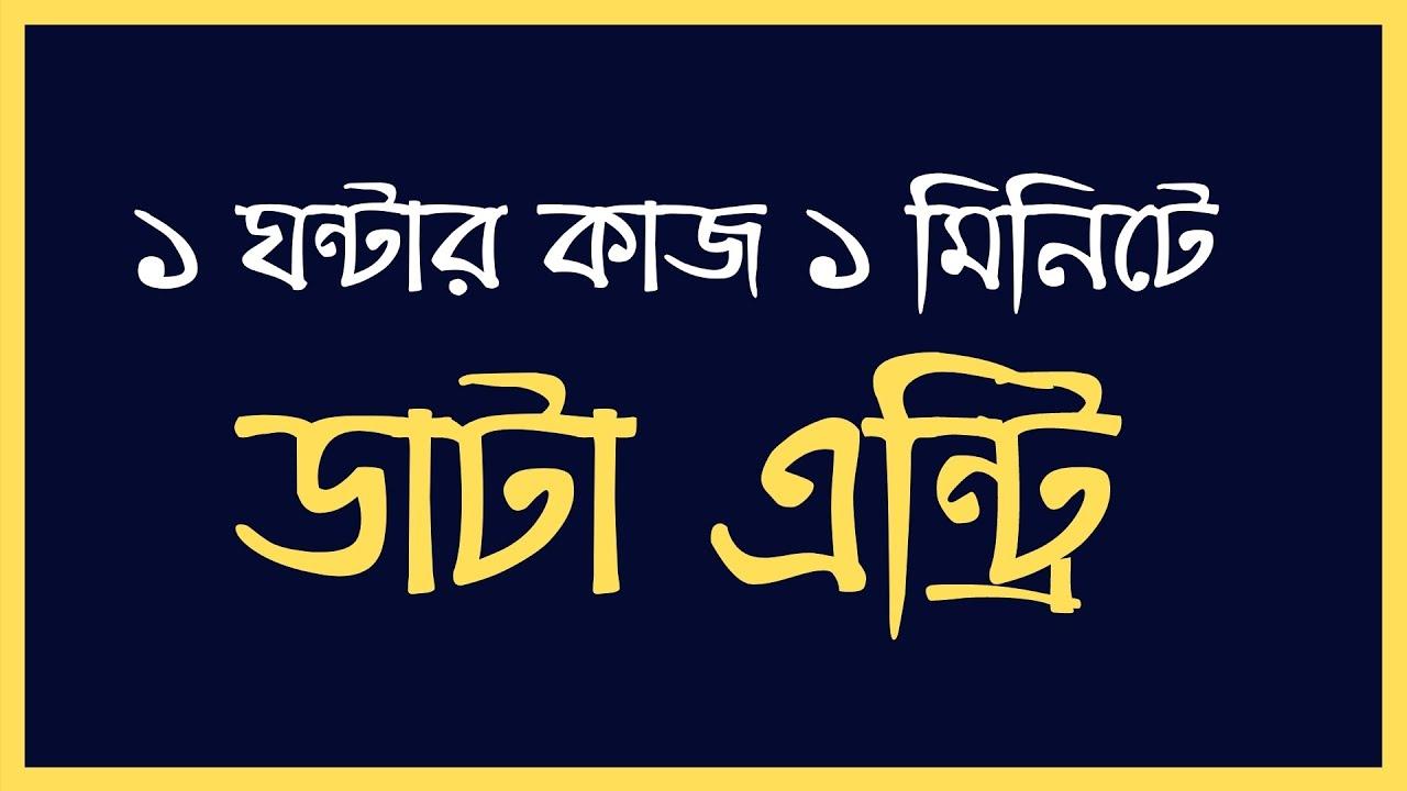 Data Entry Bangla Tutorial | Outsourcing Bangla Tutorial | Make Money Online | Sajib Limited