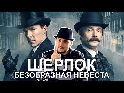 [ОВПН] Шерлок: Безобразная Невеста