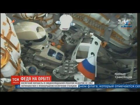 ТСН: Федір на орбіті, плавучий Чорнобиль, відвідини