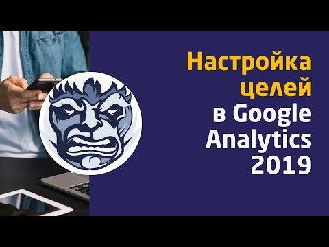 Настройка целей в Google Analytics 2019