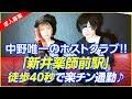 「新井薬師駅前」徒歩40秒!中野エリア唯一のホストクラブ「A-TRIBE」