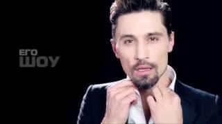 Download Дима Билан Asti–Я твоя Mp3 and Videos