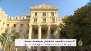 أذربيجان تتميز بانتهاج سياسة دولية متوازنة