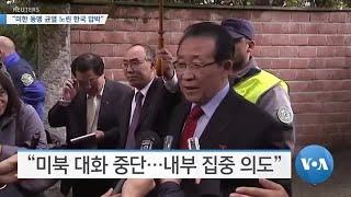 "[VOA 뉴스] ""미한 동맹 균열 노린 한국 압박"""