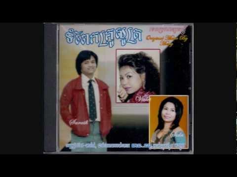 ទំពែកគ្រូសូត្រ (សើងមើង) / Tompek Krue Soat - Keo Sarath