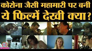 virus Outbreak Movies: महामारी पर बनी Contagion, Blindness समेत 6 films जिन्हें दुनिया देख रही है