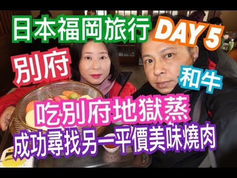 兩公婆食在日本 ~ 福岡旅行 DAY 5 ( 別府篇 )...吃別府地獄蒸、成功尋找另一平價美味燒肉、貓頭鷹館