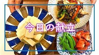【料理動画#55】調理時間約15分!~牛肉プルコギ風、高野豆腐、スナップエンドウ~