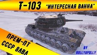 T-103 AndquotБольшая Ванна с Большим Потенциаломandquot