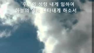 기름부으심 송정미
