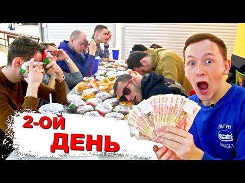 КТО ПЕРВЫЙ СЪЕСТ 100 БУРГЕРОВ ПОЛУЧИТ 100000 РУБЛЕЙ!!! / Герасев выигрыш