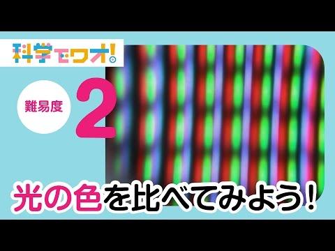 自由研究光の色を比べてみよう