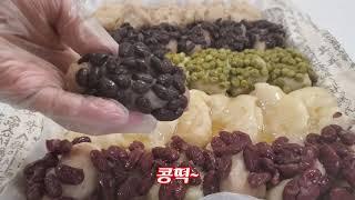 [추석 특집]찹쌀로 만든 5가지떡 인절미, 꿀떡,콩떡 …