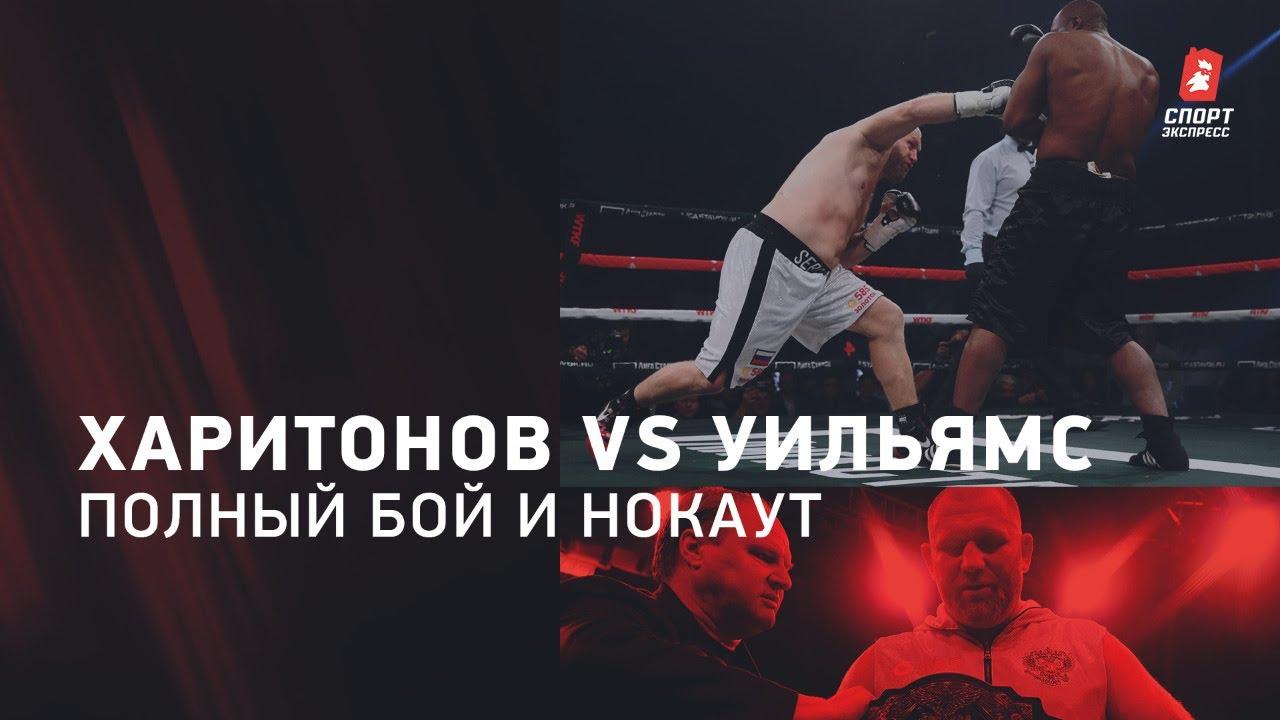 Сергей Харитонов — Дэнни Уильямс: полный бой / обзор боя / нокаут