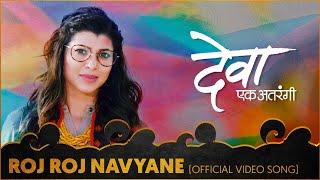 Roj Roj Navyane (Video Song) | Deva Ek Atrangee  | Ankush Chaudhari, Tejaswini Pandit