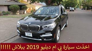 اخذت سيارة 2019 BMW من الشركة ببلاش !! رهيبة مواصفاتها