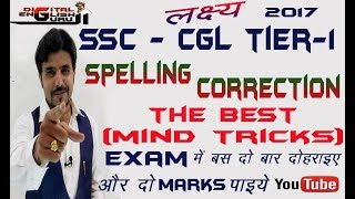 Spelling correction.. Mind tricks.. no rule.. in exam hall.. bas boliye aur kariye.. By N D Dixit.