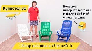 Шезлонг Летний-1. Видеообзор от «Купистол»