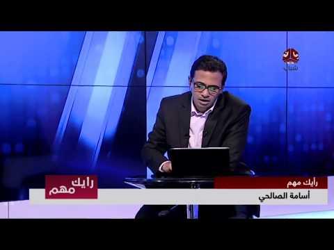 تعطيل موانئ اليمن .. لمصلحة من ؟ | رأيك مهم | اسامة الصلاحي | يمن شباب