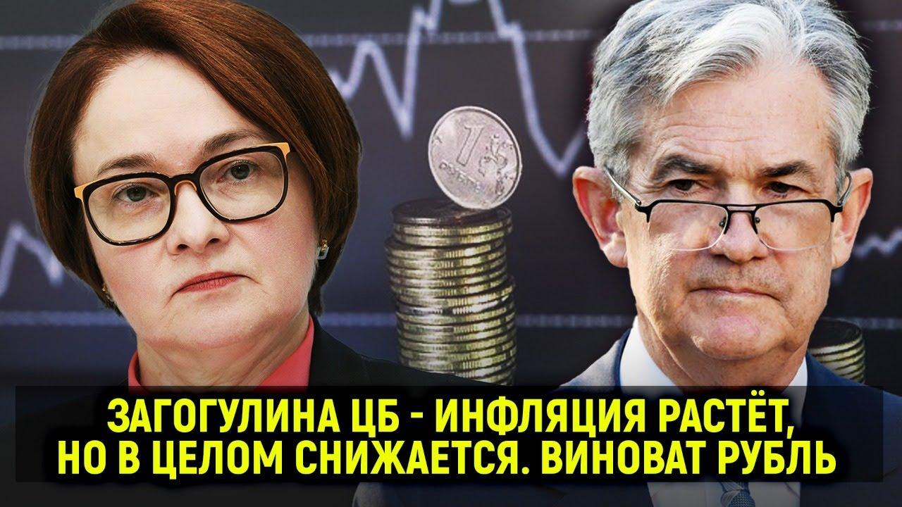 Загогулина ЦБ - инфляция растёт, но в целом снижается. Виноват рубль // Прямой эфир от 18.09.2020