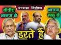पंचनामा विश्लेषण, Nitish Kumar भाजपा से और भाजपा Lalu Yadav से डरते हैं! | BHARAT LIVE