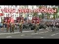 Vlog День Победы Салют в Витебске mp3