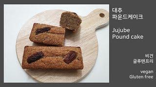 대추 파운드케이크 Jujube pound cake | …