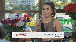 Интервью - Муниса Ризаева (PROTODAY)