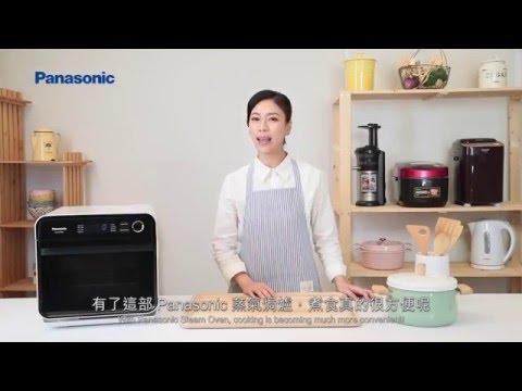 Panasonic My Chef多功能蒸氣焗爐 Panasonic My Chef Steam Combin