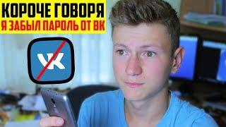 видео Какой можно поставить пароль в Контакте