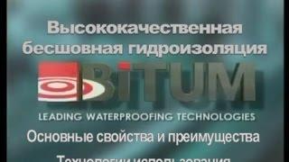 видео Битумная бесшовная гидроизоляция