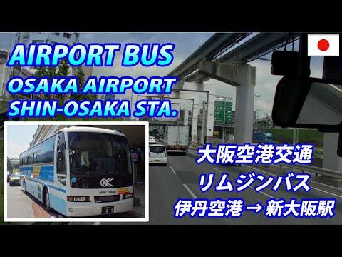OSAKA AIRPORT LIMOUSINE bound for Shin-Osaka Station