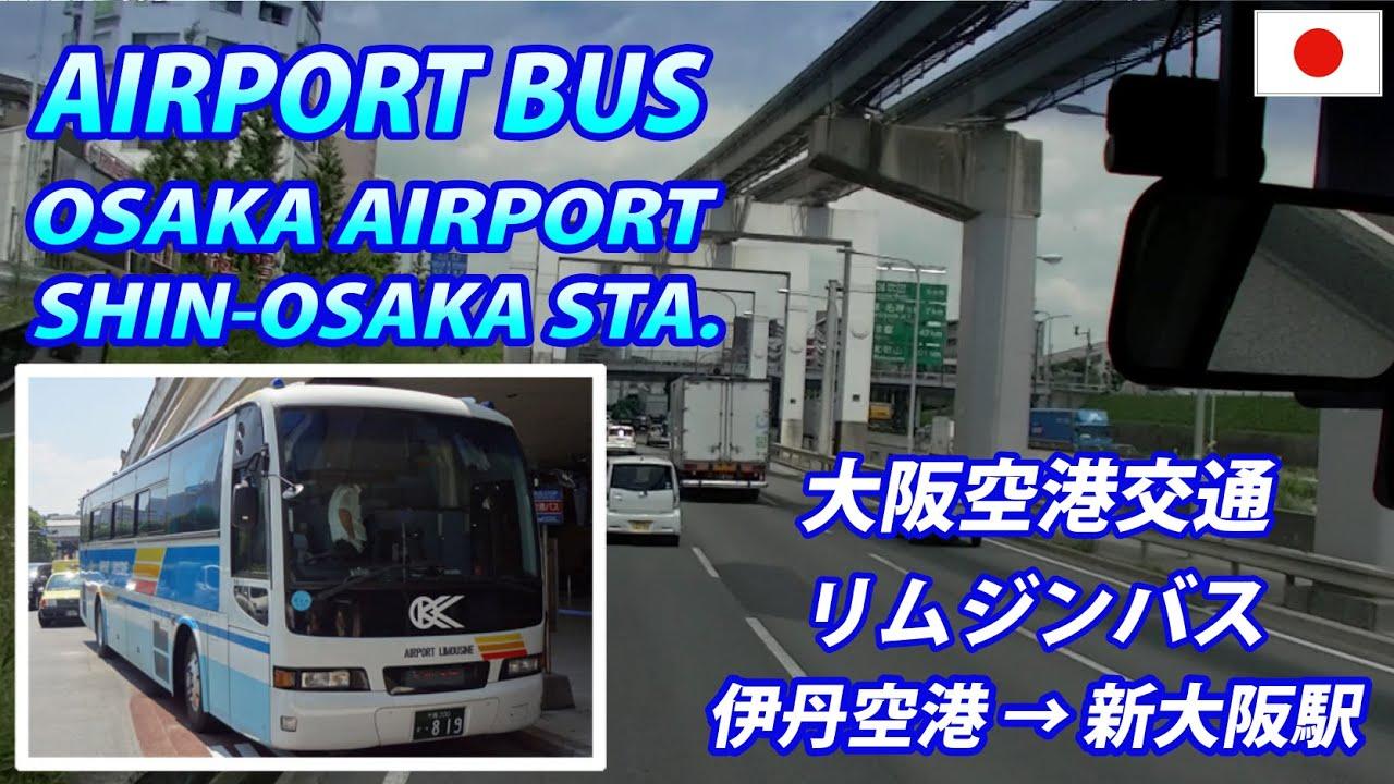 バス 伊丹 空港 リムジン