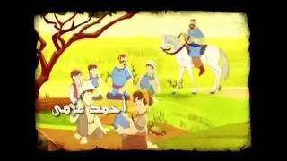 قصص الانسان في القرآن - تتر البداية Human Stories in Quran - Intro
