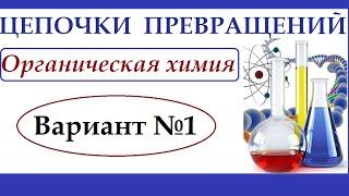 Цепочки превращений по органической химии. Вариант №1