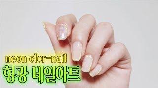 [아이돌 커버네일] #청하 #여름 #네온 네일아트♥ /…