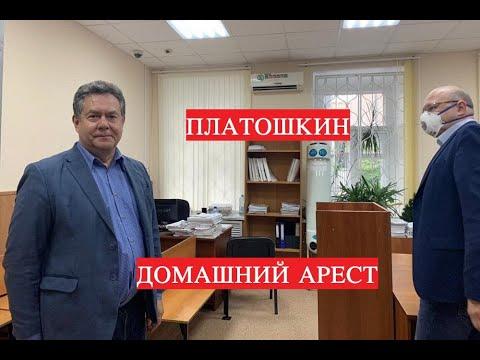 Платошкин домашний арест. По заявлению Единой России.