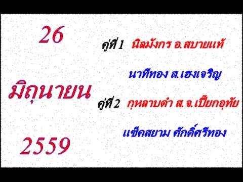 วิจารณ์มวยไทย 7 สี อาทิตย์ที่ 26 มิถุนายน 2559 (คู่ที่ 1,2)