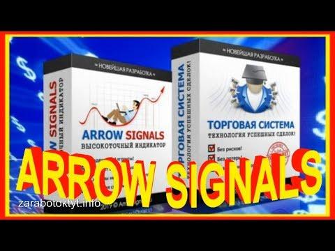 Индикатор Форекс «ARROW SIGNALS» + Торговая Система 2019