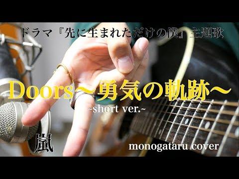 【歌詞付き】 Doors~勇気の軌跡~ ドラマ『先に生まれただけの僕』主題歌  嵐 monogataru