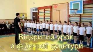 Урок ритмічної гімнастики в 2 класі. Вчитель-Булах О.С.