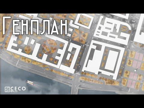 Генплан за 10 минут | Оформление генплана района в Photoshop