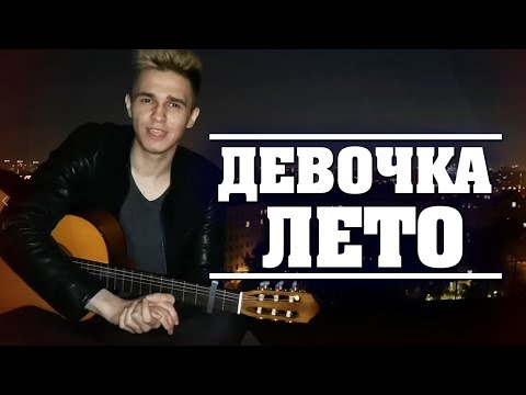 🔥АВТОРСКАЯ ПЕСНЯ - Девочка Лето (Викас Арора) Песня на гитаре #девочкалето