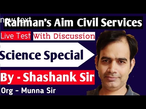 LIVE TEST||SCIENCE SPECIAL TEST|BY-SHASHANK SIR|| Rahman's aim civil services
