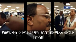 TPLF Spokesman Redwan Hussien Confronted by Ethiopians