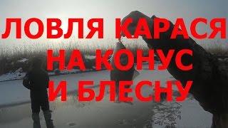 СУПЕР СНАСТЬ НА КАРАСЯ !!! CATCHING OF EUROPEAN CARP ON CONE AND SPOON-BAIT I(ЛОВЛЯ КАРАСЯ НА КОНУС И БЛЕСНУ ЗИМОЙ СО ЛЬДА НА РЕКЕ СУЛА JOIN VSP GROUP PARTNER PROGRAM: ..., 2015-02-22T11:46:25.000Z)